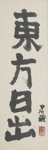 「東方日出」〔1979年 朝日新聞社蔵〕前期展示