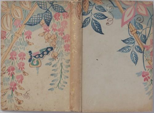 藤島武二 与謝野晶子『晶子短歌全集第一』表紙 大正15(1926)年(第6版) 個人蔵