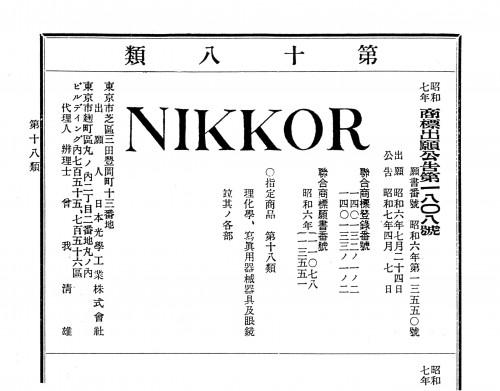 ③NIKKORの商標出願公告