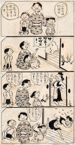 「サザエさん」(1946年4月22日)『夕刊フクニチ』原画 ©長谷川町子美術館