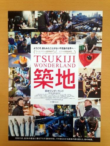 映画「TSUKIJI WONDERLAND」のチラシ。