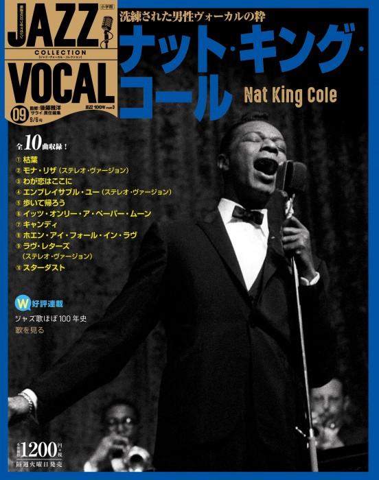 『JAZZ VOCAL COLLECTION』(ジャズ・ヴォーカル・コレクション)第9号「ナット・キング・コール 」(監修:後藤雅洋、サライ責任編集、小学館刊)