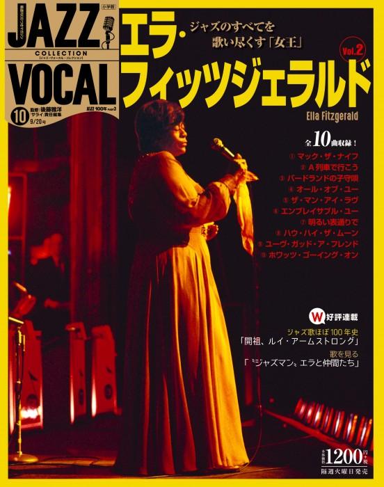 『JAZZ VOCAL COLLECTION』(ジャズ・ヴォーカル・コレクション)第10号「エラ・フィッツジェラルドvol.2」(監修:後藤雅洋、サライ責任編集、小学館刊)