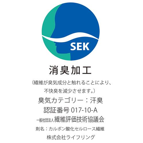消臭機能と安全性で、繊維評価技術協議会の定める「消臭加工マーク」を取得した。