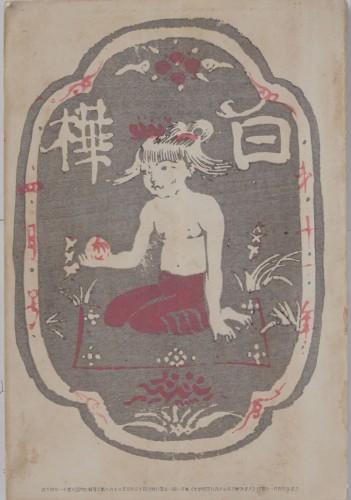 岸田劉生 『白樺』第11年4月号表紙 大正9(1920)年 個人蔵