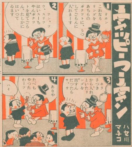 「チャッピーフーチャン」(1937年5月2日)『東京日日新聞』日曜版 ©長谷川町子美術館