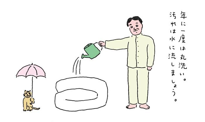 年に一度は丸洗い。汚れは水に流しましょう。