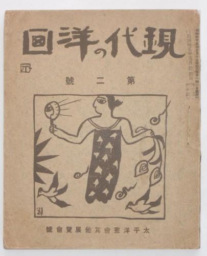 『現代の洋画』第2号〔和歌山県立近代美術館蔵〕