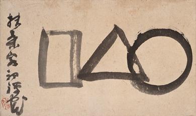 仙厓筆「〇△□」〔江戸時代 出光美術館蔵〕