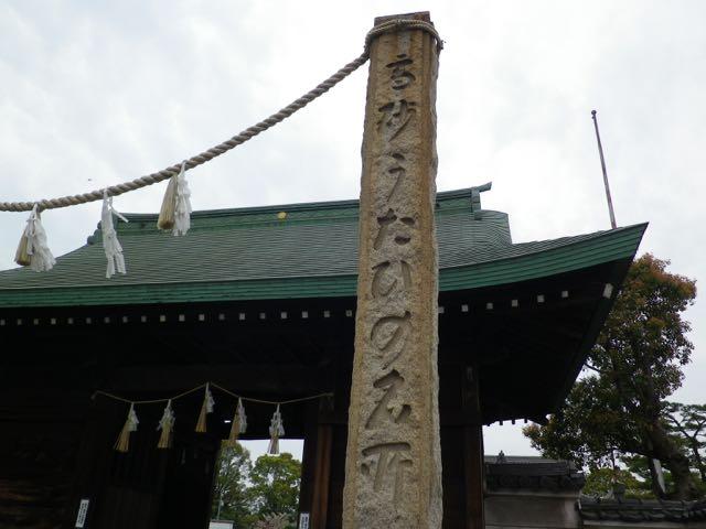 尾上神社門前にある、高砂うたひの名所碑。兵庫県加古川市尾上町長田字尾上林518。