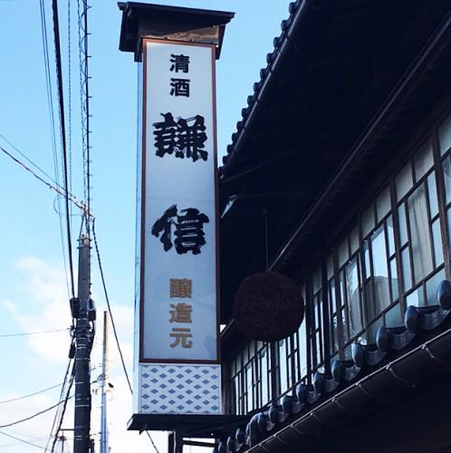 池田屋酒造正面玄関。