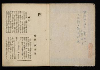 新聞連載を版組みをもとに大阪朝日新聞社の印刷現場で作成された社内版『門』。神奈川近代文学館所蔵