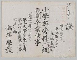 漱石の、錦華学校小学尋常科第二級後期修了証書。神奈川近代文学館所蔵