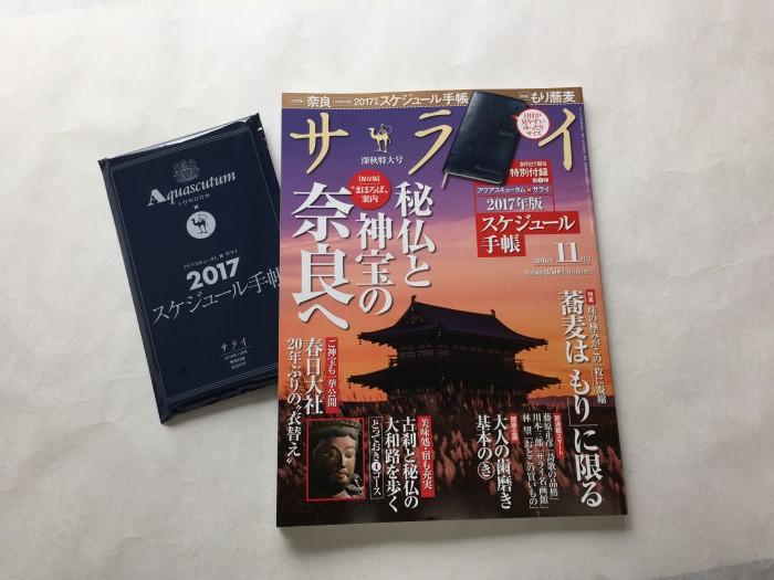 『サライ』2016年11月号(特別価格850円)。アクアスキュータム×サライ特製「2017年 スケジュール手帳」付きです。