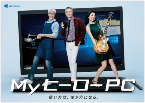 MyヒーローPCキャンペーン