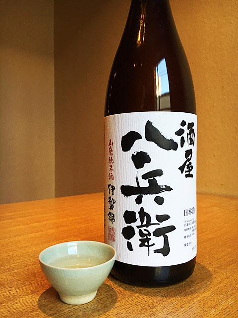 『酒屋八兵衛 山廃純米酒・伊勢錦』 1800ml 2880円(税込み)