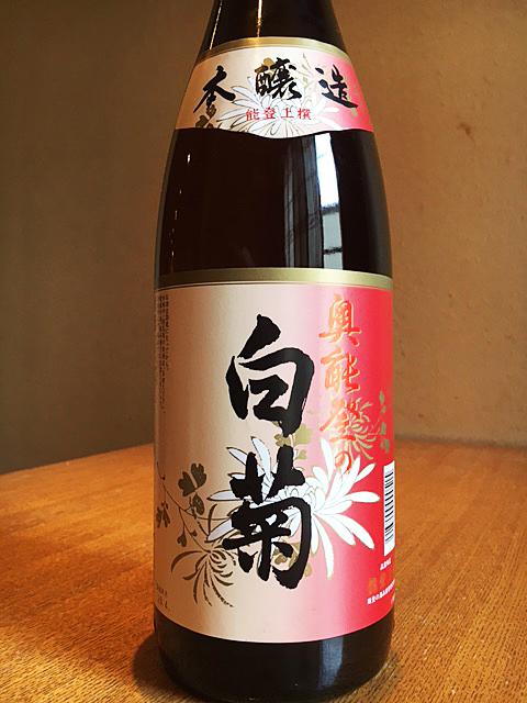 『奥能登の白菊 本醸造」1800ml 2108円』