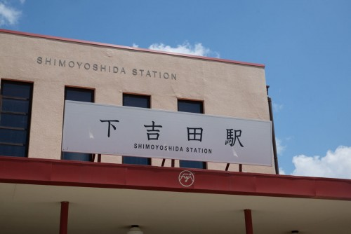 下吉田駅 (2)_s