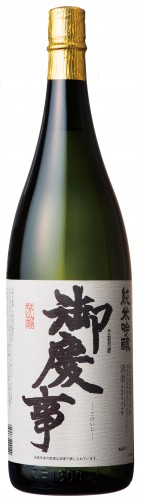 「御慶事 純米吟醸」(青木酒造・茨城県)