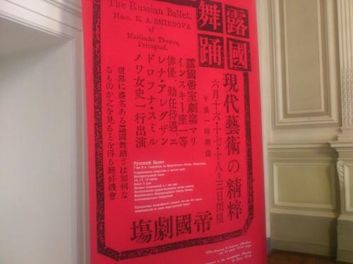 折りしもマリインスキー・オペラ第1劇場では、1916年のマリインスキー・バレエ訪日100周年を記念した展覧会が展示されており、日本側の歓迎と報道ぶり、返礼として閑院宮載仁親王(かんいんのみやことひとしんのう、1865-1945)が訪露した際の記録なども展示されていた。ロシア革命の前年の出来事であった。日本との縁をいまもマリインスキーは大切にしている。