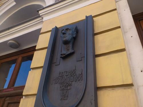 そのすぐ近くにはサンクトペテルブルク・フィルハーモニー管弦楽団(旧レニングラード・フィル)のコンサートホールがあり、偉大な指揮者エフゲニー・ムラヴィンスキーの顔を拝むことができる。