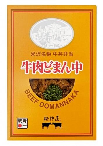 2013-牛肉どまん中02