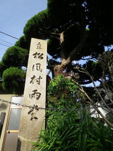 「松風村雨堂」。神戸市須磨区離宮前町1丁目2。山陽電車の月見山駅から歩いて約7分。