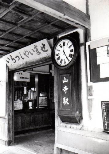 1985年の山寺駅。