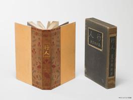 大正元年12月から新聞連載を開始した『行人』は、病気のための一時中断を経て翌年11月に完結。単行本は大正3年1月に大倉書店から刊行された。神奈川近代文学館所蔵