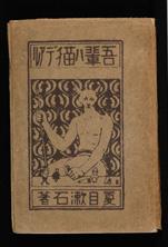 橋口五葉の装幀になる『吾輩は猫である』。明治38年5月の刊行。出版元は大倉書店・服部書店の連名だった。神奈川近代文学館所蔵