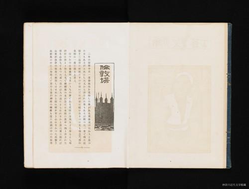『倫敦塔』は明治38年10月に刊行された単行本『漾虚集』(大倉書店・服部書店発行)の中におさめられた。神奈川近代文学館所蔵