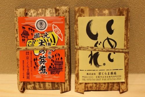 (左)「元祖 木の芽煮(70g)」594円と、(右)「いわし削節・しめじしぐれ(70g)」648円。※価格は税込み
