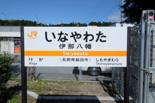 伊那八幡駅 (7)_s