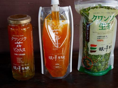 クワンソウの葉はお茶に、つぼみや花はジュレやピクルスなどに加工。