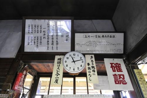 駅事務室_s