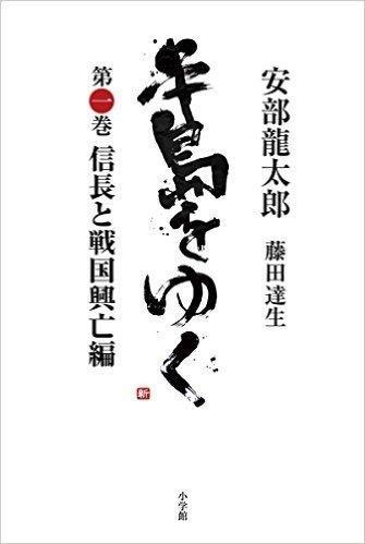 『半島をゆく 信長と戦国興亡編』 1500円+税