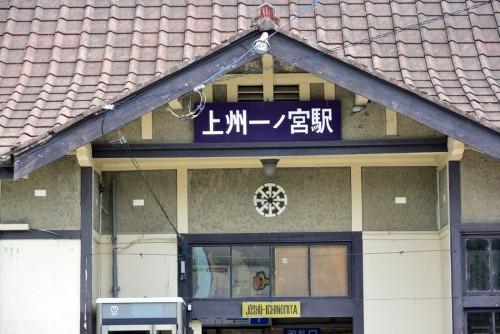 上州一ノ宮駅 (2)_s