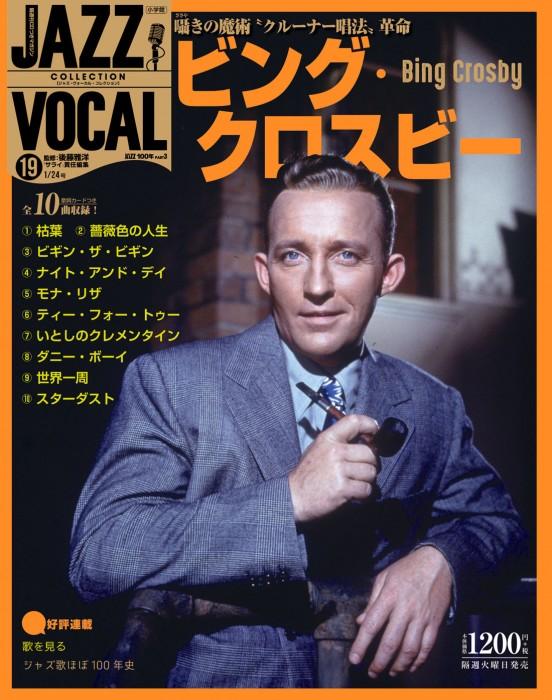 『JAZZ VOCAL COLLECTION』(ジャズ・ヴォーカル・コレクション)第19号「ビング・クロスビー」(監修:後藤雅洋、サライ責任編集、小学館刊)