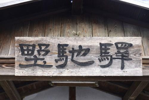 野馳駅 (8)_s