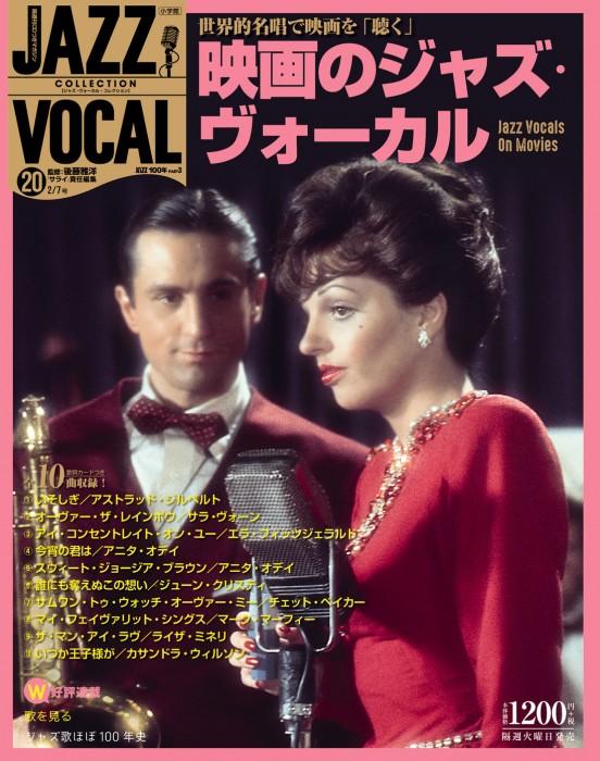 『JAZZ VOCAL COLLECTION』(ジャズ・ヴォーカル・コレクション)第20号「映画のジャズ・ヴォーカル」(監修:後藤雅洋、サライ責任編集、小学館刊)