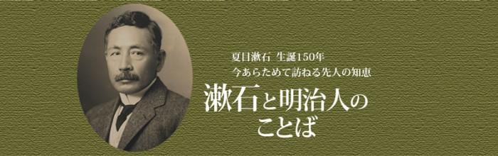 sousekiKotobaBanner2