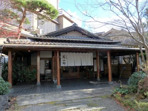 老舗旅館らしい蘇山郷の玄関。