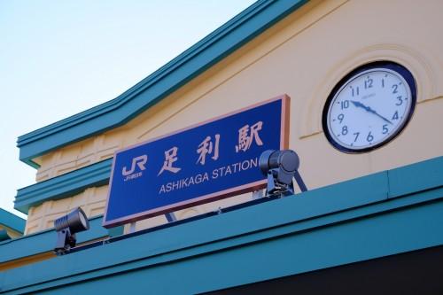 足利駅 (1)
