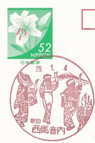 筆者の実家・秋田県羽後町の「西馬音内郵便局」の風景印は、重要無形民俗文化財の「西馬音内盆踊り」の絵柄だ。