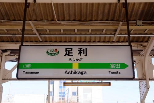 足利駅 (6)