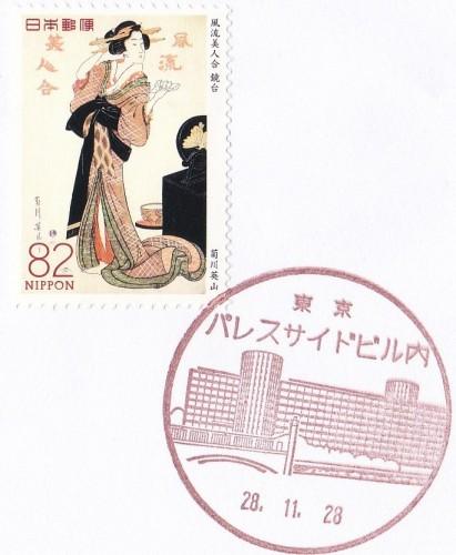 小学館近くの「パレスサイドビル内郵便局」にも風景印がある。昭和41年(1966)に日建設計の林昌二氏の設計で完成した「パレスサイドビル」の全景が描かれる。
