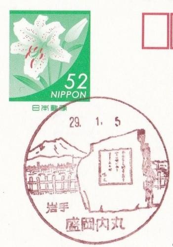 「盛岡内丸郵便局」の風景印には盛岡城跡にある石川啄木の歌碑と、背後に雄大な岩手山が描かれている。