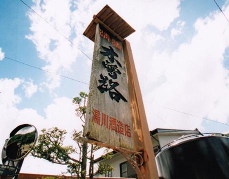 代表銘柄・木曽路の看板。