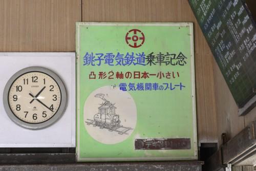 外川駅 (5)_s