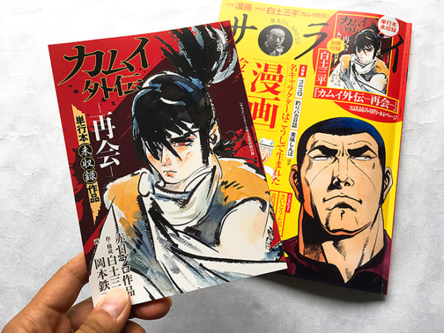 漫画史に残る傑作!白土三平『カムイ伝』幻の名品がサライの付録で復活 ...